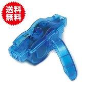 自転車用チェーンクリーナー(チェーン洗浄器具) EEA-YW0536 送料無料 ポイント消化