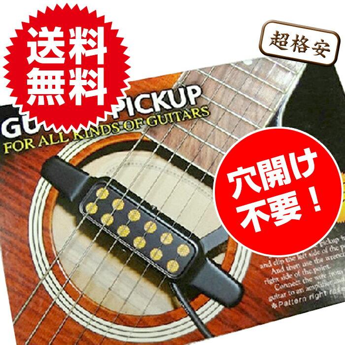 アコースティックギターをエレアコに穴開け加工不要ギター/ピックアップCD/DVD/楽器楽器ギター周辺
