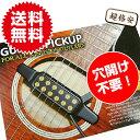 アコースティックギターをエレアコに!穴開け加工不要 ギター/ピックアップ CD/DVD/楽器 楽器 ギター周辺機器(アンプ/エフェクター/..
