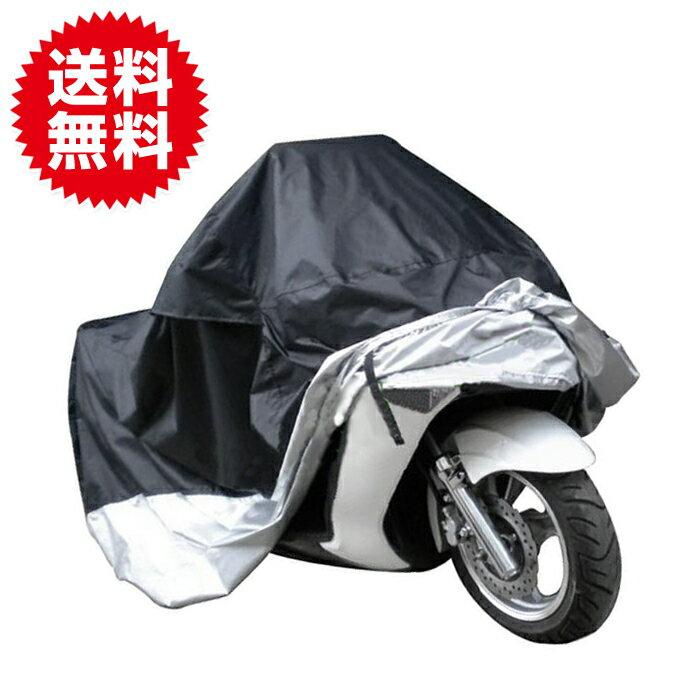 バイクカバーXXL防水防塵UVカット処理加工前後留めゴム付専用収納袋付ツートンカラー車用品/バイク用