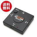 3ポート HDMI 分配器 セレクター 切替器 PC PS3 テレビ ワンタッチ 切り替え TV/オーディオ/カメラ テレビ関連用品 AVアクセサリー HDMIケーブル 送料無料 ポイント消化