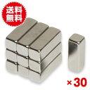 磁石 強力 ネオジム ネオジウム 30個セット!小型強力【お得なまとめ売り】 長方形/ マグネット  15mm×5mm×5mm 鳩よけ 鳩 撃退にも 送料無料