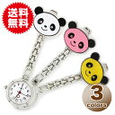 かわいい パンダの クリップ付き ナースウォッチ キッズ 接客業の方にも 腕時計 レディース腕時計 送料無料 ポイント消化