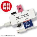 マルチカードリーダー マルチカードライター microUSB接続 USB2.0+microSD TF Android・PC両対応 ケーブル付 (白)