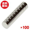 磁石 強力 ネオジム ネオジウム 100個セット!小型強力【...