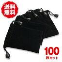 アクセサリー用 高級ベロア調巾着 黒 100枚セット 小物入...