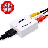 【相性保証付き】HDMI 変換 アナログ HDMI入力をコンポジット出力へ変換 1080P対応 変換コンバーター ドライバ不要 TV/オーディオ/カメラ テレビ関連用品 その他 送料無料