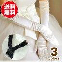 楽天ARTS Factoryウェディンググローブ サテン ロング 結婚式 手袋 ブライダルグローブ 選べる3色(純白、乳白、黒) レディースファッション ドレス ウエディングドレス その他 送料無料 ハロウィン