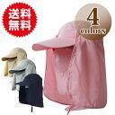 楽天ARTS FactoryUVカット 帽子 紫外線対策 取り外し可能 日よけ付き 男女兼用 つば広 ガーデニング 農作業