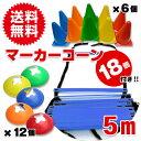 【マーカーコーン18個付き】トレーニングラダー ブルー 5m アジリティラダー ブルー 青 スピード養成トレーニングに!コグニサイズ