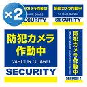 【2セット】日本製 /防犯シール 防犯ステッカー 4種×2セ...