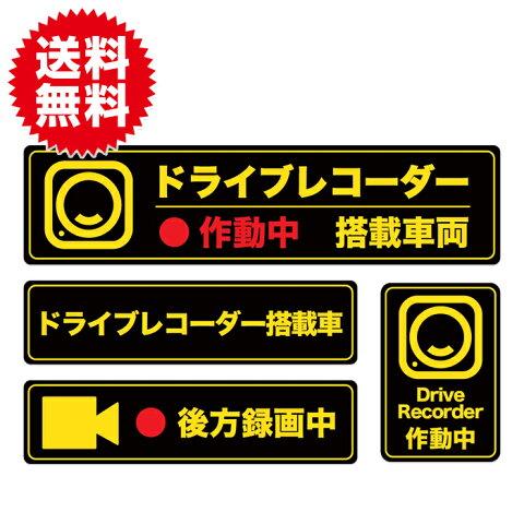 ブラック 後方録画中 ステッカー シール 4種セット ドライブレコーダー搭載車両 あおり運転 嫌がらせ運転対策 高品質 日本製