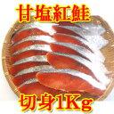 職人の手切り!天然!甘塩 紅鮭 の 切り身1Kg袋入り!【当店人気商品!】【父の日・母の日】