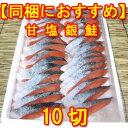 【同梱におすすめ!】職人の手切り!甘塩 銀鮭 切り身!10切れ!【当店人気商品!】【無添加の鮭!】
