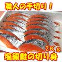 甘塩 銀鮭 の 切り身1Kg×2袋入り!【無添加の鮭!】 【...