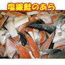 甘塩 銀鮭 のあら 800g袋入り!業務用!【無添加の鮭!】