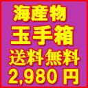 海産物 玉手箱!【送料無料】【福袋】...