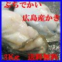 広島産冷凍かき!2LからLサイズ3Kg(剥き身)!【送料無料...