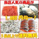【選べる福袋!】海産物いわくにの人気商品が1,680円均一!...