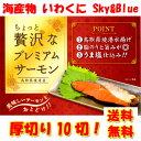 【初回限定お試し】鳥取県境港産!甘塩銀鮭の切り身10切 袋入り!【送料無料】【※北