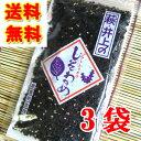 萩・井上商店のしそわかめ90g×3袋 ゆうパケット・ネコポス限定 送料無料!