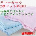 サマーセール 2枚セット夏用タオルケット、通気性タオルケット、竹繊維でできた綿より竹ひんやりタオルケット