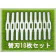 電動草刈機替刃 【KTシリーズ / YS-100L / YS-100】充電式草刈機 専用替刃10枚セット