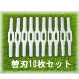 電動草刈機替刃 【KT-305AL / KT-305A / YS-100】充電式草刈機 専用替刃10枚セット