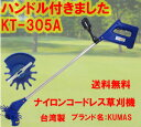 [KT-305A]電動草刈機 ナイロンコードレス草刈機・充電式草刈り機