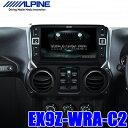 8/25 24時間限定開催【楽天カードでPT16倍確定!】※要エントリーEX9Z-WRA-C2 アルパイン BIG X ジープラングラー専用9インチワイドWXGAフルセグ地デジ/DVD/USB/SD/Bluetooth/Wi-Fi/HDMI入出力搭載 カーナビ