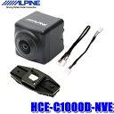 【在庫あり】HCE-C1000D-NVE アルパイン 80系ヴォクシー/エスクァイア/ノア専用ダイレクト接続バックカメラ ブラック