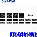 【在庫あり 祝日も発送】KTX-DS01-NVE アルパイン 80系ノア/ヴォクシー/エスクワイア