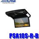 [在庫あり]PSA10S-R-B アルパイン 10.1型天井...