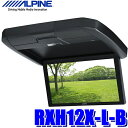 [在庫あり]RXH12X-L-B アルパイン 12.8型天井...