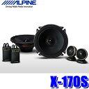 X-170S アルパイン X Premium Sound 車載用17cm2wayセパレート カスタムフィットスピーカー