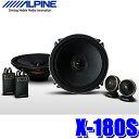 X-180S アルパイン X Premium Sound 車載用18cm2wayセパレート カスタムフィットスピ