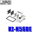オーディオ - 【4/15限定!ポイント20倍確定】要Wエントリー&楽天カード決済KJ-H56DE ジャストフィット 180mm2DINオーディオ・カーナビ取付キット ホンダ/N-BOX(JF1/JF2)マイクロアンテナ車