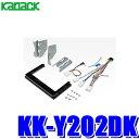 KK-Y202DK ジャストフィット トヨタ タンク/ルーミー ダイハツ トール専用 カロッツェリア製200mmワイドカーナビ取付キット(ダイレクト接続ケーブル)