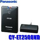 【在庫あり 祝日も発送】CY-ET2500VD パナソニック 高度化光ビーコン対応ETC2.0車載器