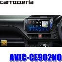 在庫あり AVIC-CE902NO カロッツェリア サイバーナビ 80系ノア専用10インチワイドWXGAフルセグ地デジ/DVD/USB/SD/Bluetooth/HDMI入力搭載 カーナビゲーション