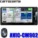 AVIC-CW902 カロッツェリア サイバーナビ 7インチワイドWVGAフルセグ地デジ/DVD/USB/SD/Bluetooth/HDMI入力搭載 200mmワイドサイズカーナビ