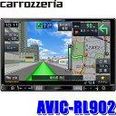 [在庫あり]AVIC-RL902 カロッツェリア 楽ナビ 8インチワイドWVGAフルセグ地デジ/DVD/USB/SD/Bluetooth/HDMI入力搭載 ラージサイズカーナビゲーション