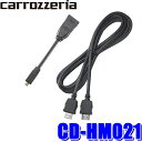 【在庫あり】CD-HM021 カロッツェリア HDMI接続ケーブル HDMIタイプAメス-タイプDオス