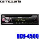 在庫あり DEH-4500 カロッツェリア CD/USB 1DINメインユニット