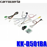 [在庫あり]KK-D501BA カロッツェリア 純正パノラマモニターカメラアダプター RCA出力汎用 ダイハツ車用