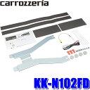 KK-N102FD カロッツェリア C27系セレナ専用フリップダウンモニター取付キット