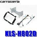 在庫あり KLS-H802D カロッツェリア 8V型ラージサイズカーナビ取付キット ホンダ ヴェゼル(RU1〜4)