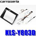 KLS-Y803D カロッツェリア 8V型ラージサイズカーナビ取付キット トヨタ ノア/ヴォクシー/エスクァイア(80系)