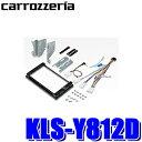 KLS-Y812D カロッツェリア 8V...