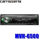 MVH-6500 カロッツェリア スマートフォンリンク搭載USB 1DINメインユニット 3wayネッ